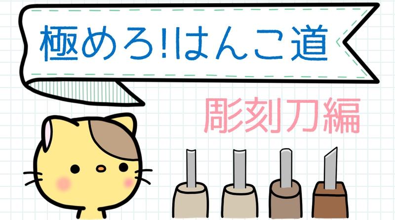 大内ゆかさん愛用の彫刻刀紹介、カマクラ曲とは?