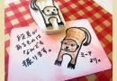 木村明子さん連載「新・さんぽではんこ」更新!