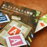 新刊発売のやまださん「浅草橋で会いましょう」