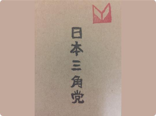 日本三角党 ~出展ブースのご紹介~