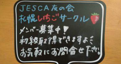 しものまさみさん、札幌いちごサークル活動再開