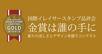 最高金賞受賞作品発表