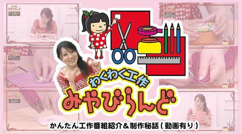 藤嶋みやびさん動画「かんたん型取り」を紹介