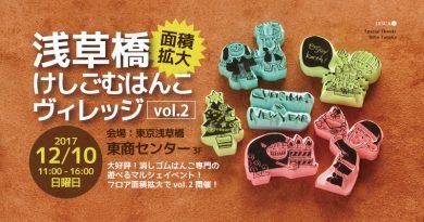 はんこ村vol.2、メインビジュアル「たなか美帆」さん