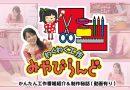 藤嶋みやびさん動画「おきあがりこぼし」を作る