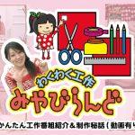 藤嶋みやびさん工作動画「ぬりえ名人」