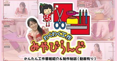 藤嶋みやびさん動画「ペーパービーズ作り」