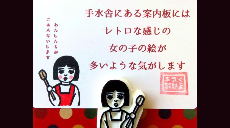 木村明子さん「さんぽではんこ」今回は自由が丘