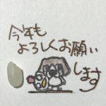 おこめつぶはんこ、Shigeさんのお正月