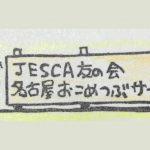 Shigeさん、第1回名古屋おこめつぶサークル開催