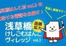 浅草橋はんこ村vol.3『最新耳より情報』